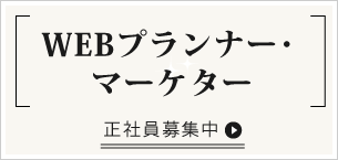 WEBプランナー・マーケター 正社員募集中