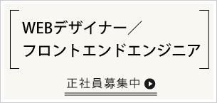 WEBデザイナー/フロントエンドエンジニア(正社員)採用