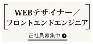 WEBデザイナー/フロントエンドエンジニア 正社員募集中