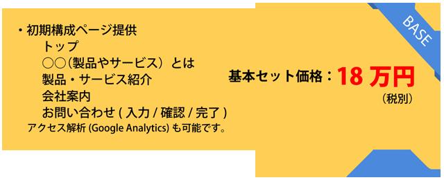 基本セット価格:18万円